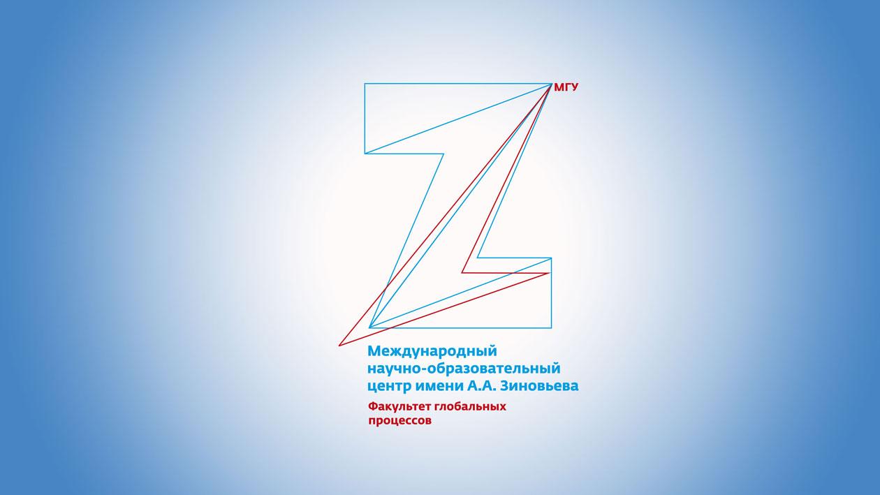 Международный научно-образовательный центр имени А.А. Зиновьева ФГП МГУ