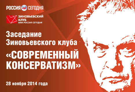 28 ноября 2014 года в Международном мультимедийном пресс-центре МИА «Россия сегодня» состоится заседание Зиновьевского клуба МИА «Россия сегодня» на тему: «Современный консерватизм».