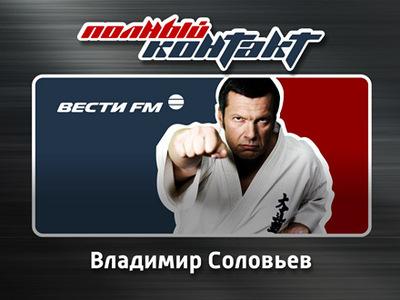 «Утро с Владимиром Соловьевым. Полный контакт»