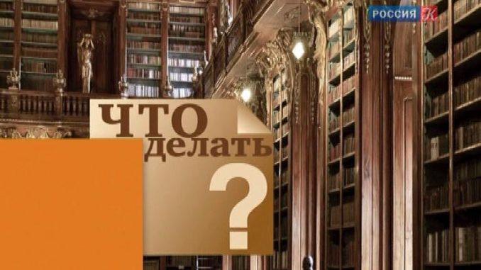 """Александр Зиновьев в телепрограмме """"Что делать?"""": Есть ли сегодня в России философия?"""