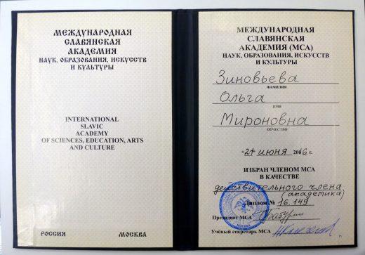 Ольга Зиновьева избрана действительным членом (академиком) Международной славянской академии наук, образования, искусств и культуры