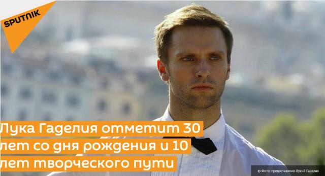 СУХУМ, 15 июл – Sputnik, Бадрак Авидзба. Знаменитый абхазский органист Лука Гаделия отмечает двойной юбилей — 30-летие со дня рождения и 10-летие своего творческого пути. http://sputnik-abkhazia.ru/Abkhazia/20150715/1015208919.html