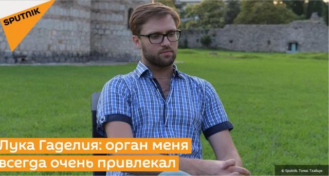 Знаменитый органист Лука Гаделия в свой двойной юбилей - 30-летие со дня рождения и 10-летие творческого пути - рассказал корреспонденту Sputnik о своем становлении как музыканта. http://sputnik-abkhazia.ru/analytics/20150715/1015209035.html