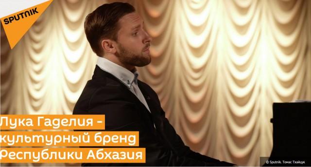 Ольга Зиновьева, Sputnik, http://sputnik-abkhazia.ru/culture/20150715/1015214910.html