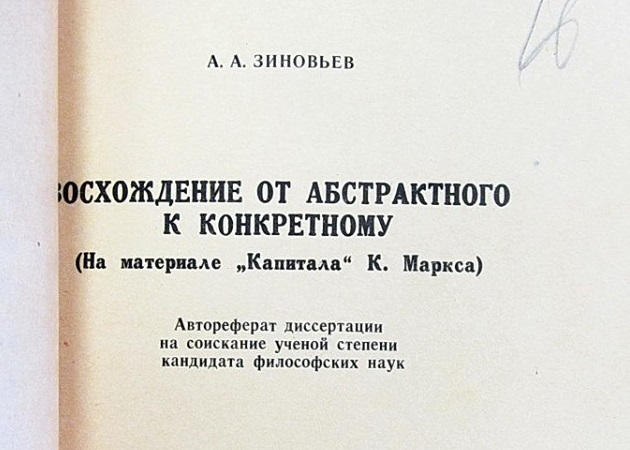 Диссертации А.А.Зиновьева «Восхождение от абстрактного к конкретному (на материале «Капитала» К.Маркса)»