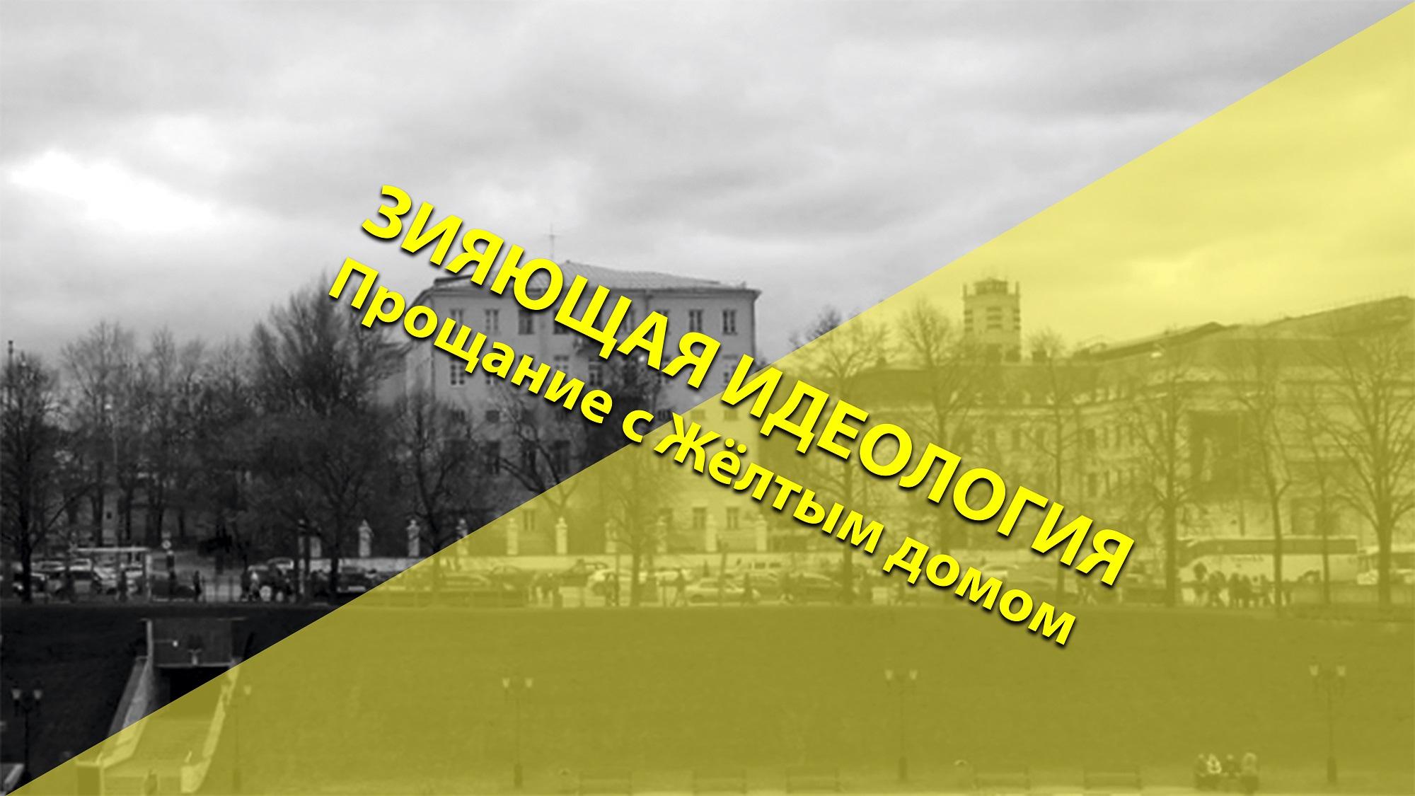 Зияющая идеология: Прощание с Жёлтым домом