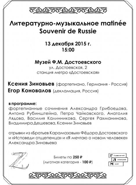 Литературно-музыкальное matinée «Souvenirs de Russie»