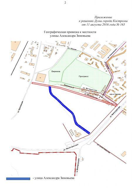Географическая привязка улицы Зиновьева