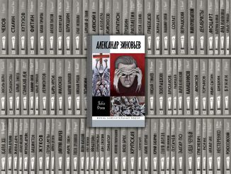 The cover of the new biography - Alexander Zinoviev - Prometheus Rejected