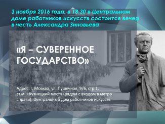 3 ноября 2016 года, в 18.30 в Центральном доме работников искусств состоится вечер в честь Александра Зиновьева