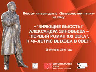 """Первые литературные """"Зиновьевские чтения"""""""