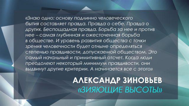 """А.А.Зиновьев """"Зияющие высоты"""""""