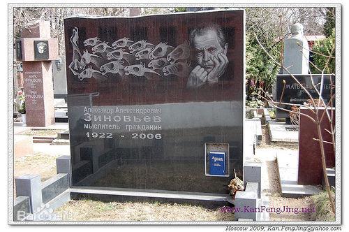 亚·亚·季诺维耶夫之墓