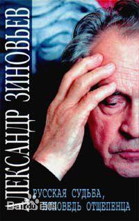 亚历山大·季诺维也夫《我的时代》