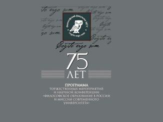 75-летия воссоздания философского факультета в МГУ