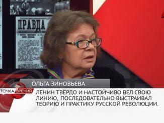 Ольга Зиновьева на ТВ Красная линия