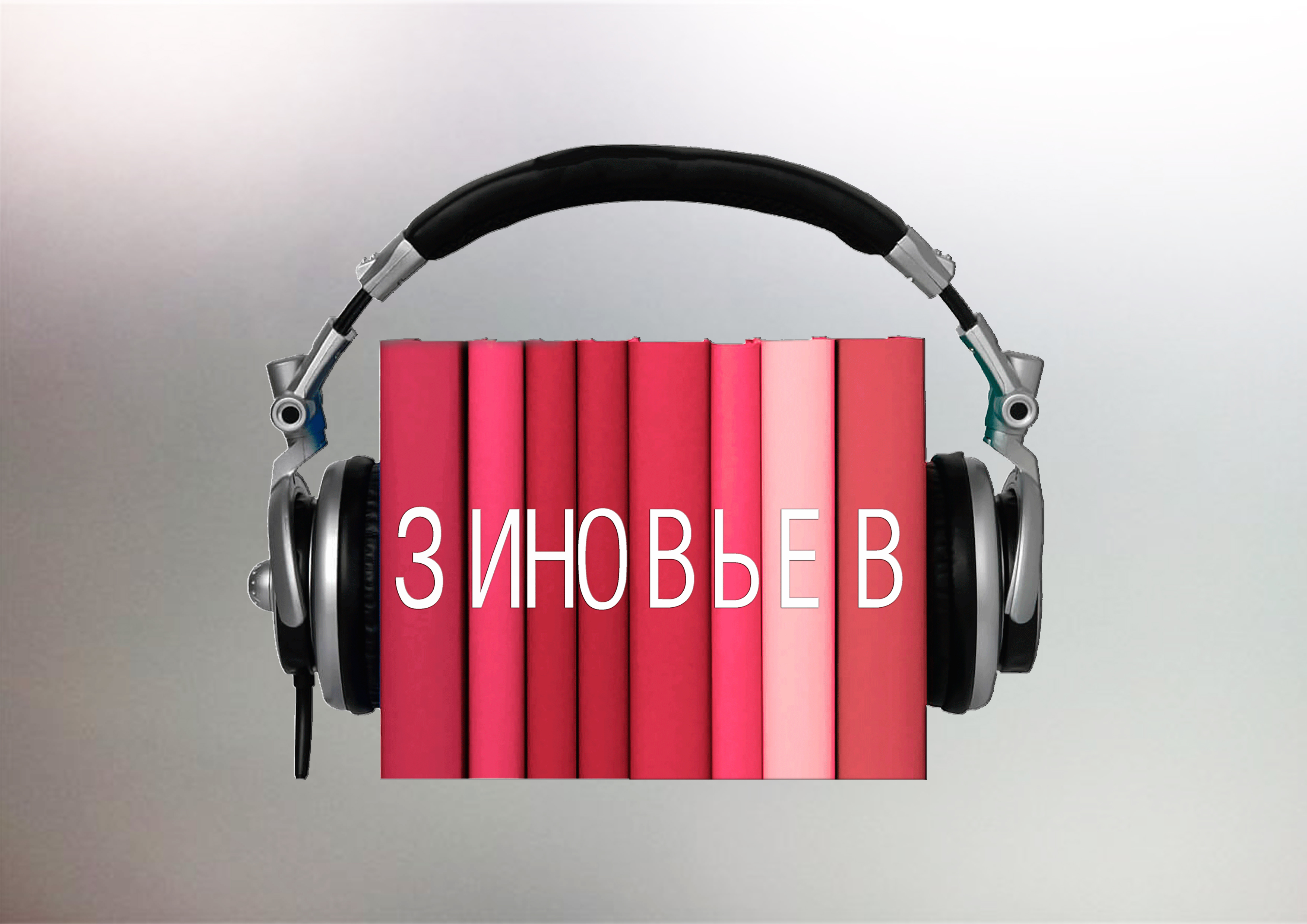 Аудиокниги Александра Зиновьева