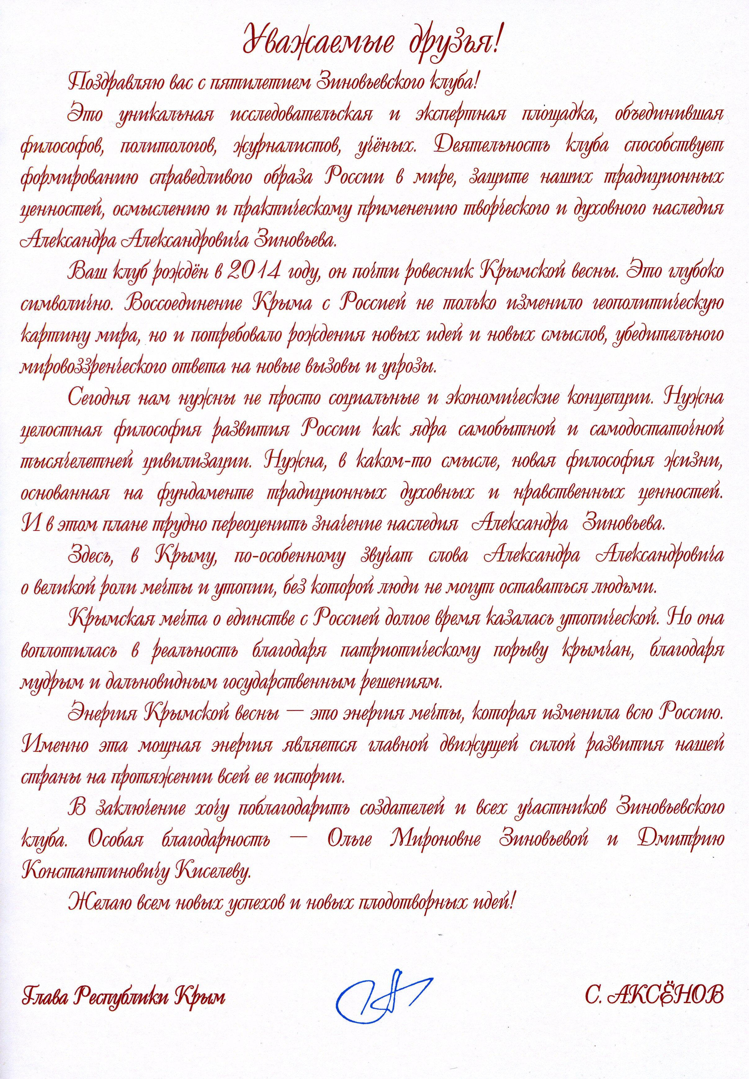 5 лет Зиновьевскому клубу041